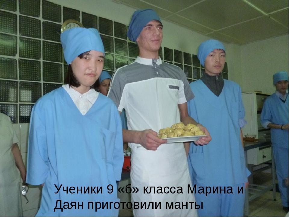 Ученики 9 «б» класса Марина и Даян приготовили манты