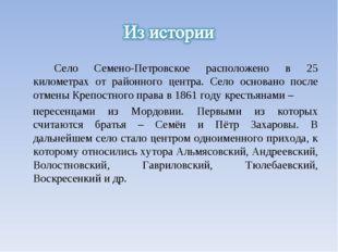 Село Семено-Петровское расположено в 25 километрах от районного центра. Село