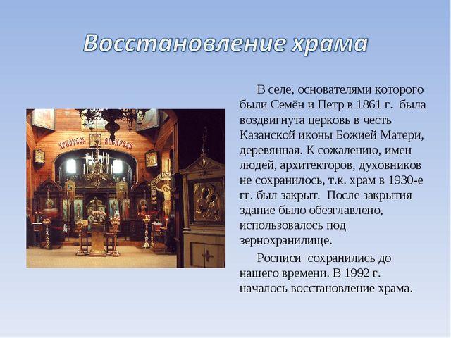В селе, основателями которого были Семён и Петр в 1861 г.  была воздвигнута ц...