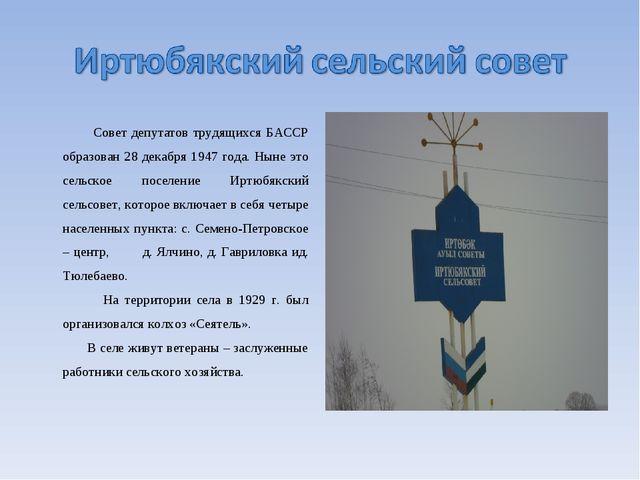 Совет депутатов трудящихся БАССР образован 28 декабря 1947 года. Ныне это сел...