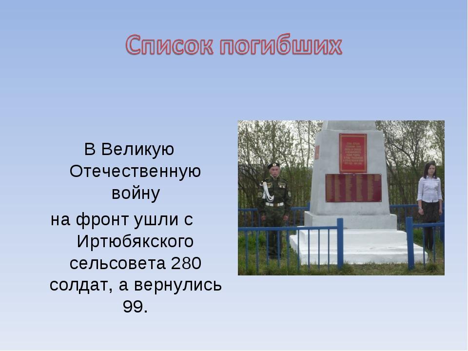 В Великую Отечественную войну     на фронт ушли с        Иртюбякского  сельс...