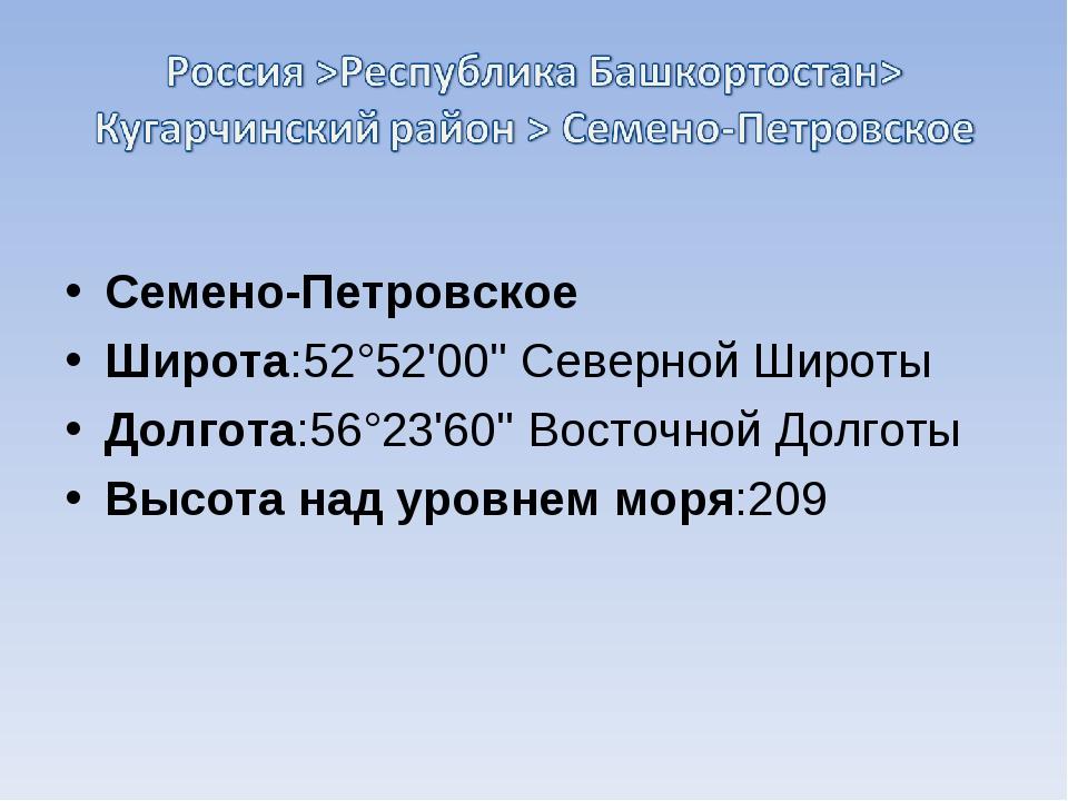 Семено-Петровское Широта:52°52'00'' Северной Широты Долгота:56°23'60'' Вост...