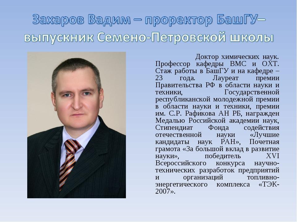Доктор химических наук. Профессор кафедры ВМС и ОХТ. Стаж работы в БашГУ и на...