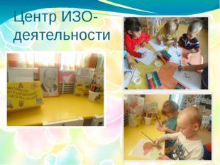 Центр ИЗО-деятельности