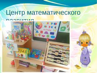 Центр математического развития