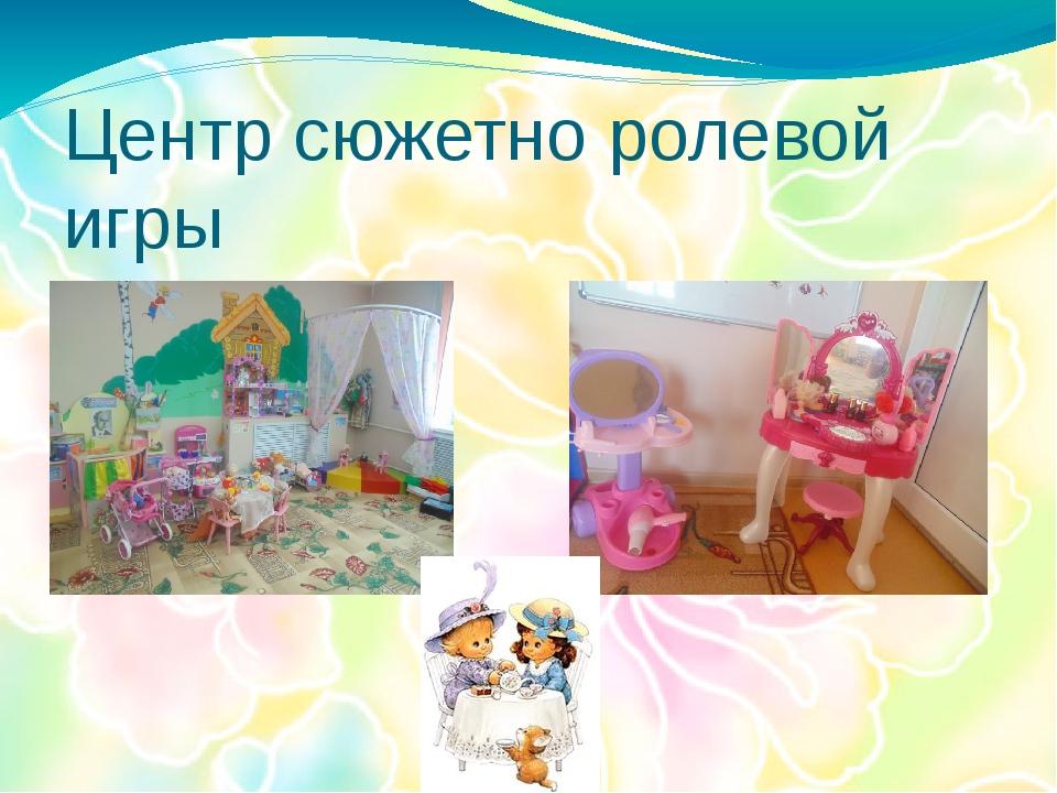 Центр сюжетно ролевой игры