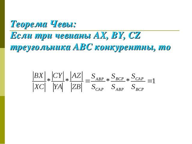 Теорема Чевы: Если три чевианы AX, BY, CZ треугольника ABC конкурентны, то