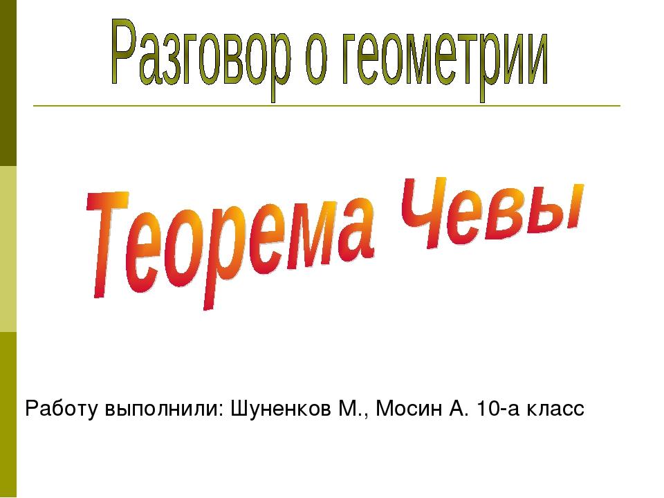 Работу выполнили: Шуненков М., Мосин А. 10-а класс