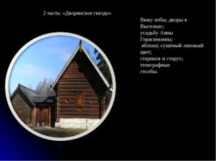 2 часть: «Дворянское гнездо» Вижу избы; дворы в Выселках; усадьбу Анны Гераси