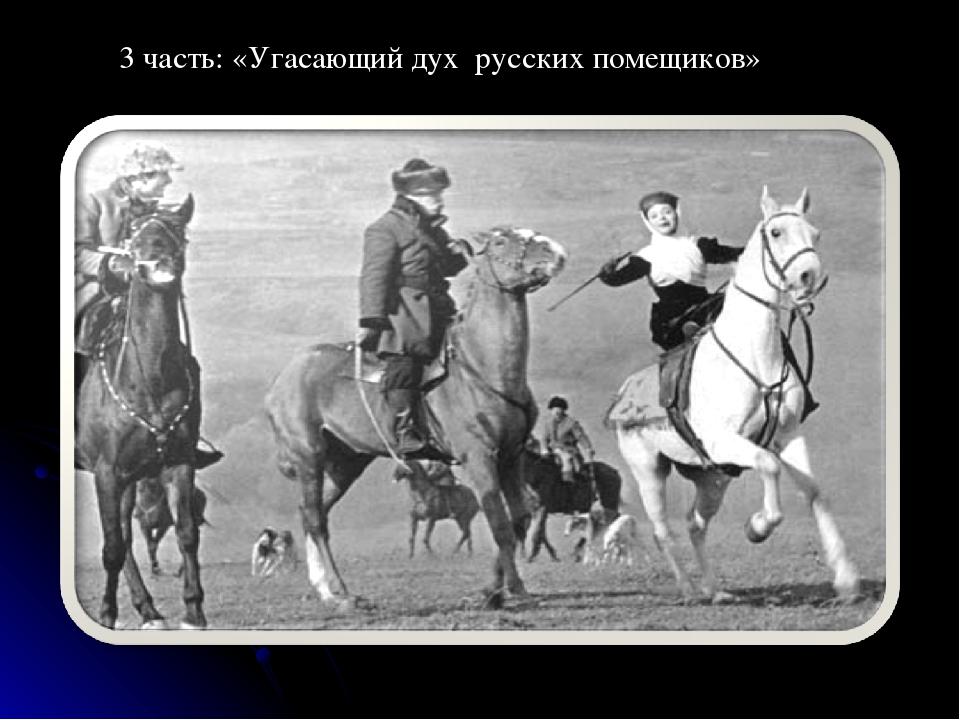 3 часть: «Угасающий дух русских помещиков»