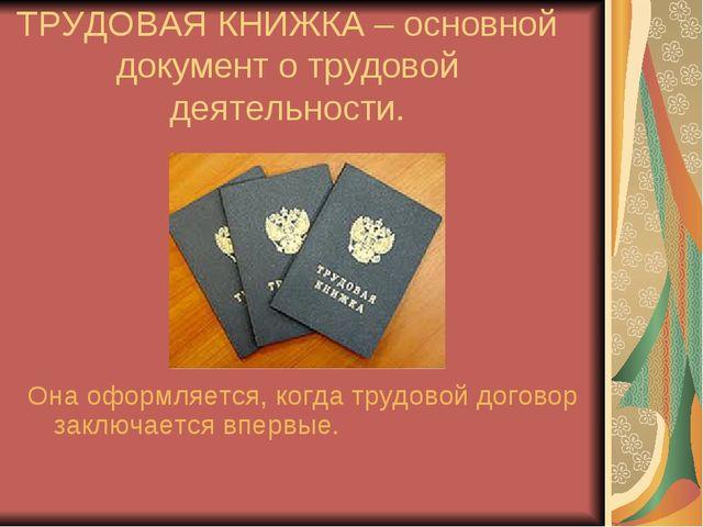 ТРУДОВАЯ КНИЖКА – основной документ о трудовой деятельности. Она оформляется,...