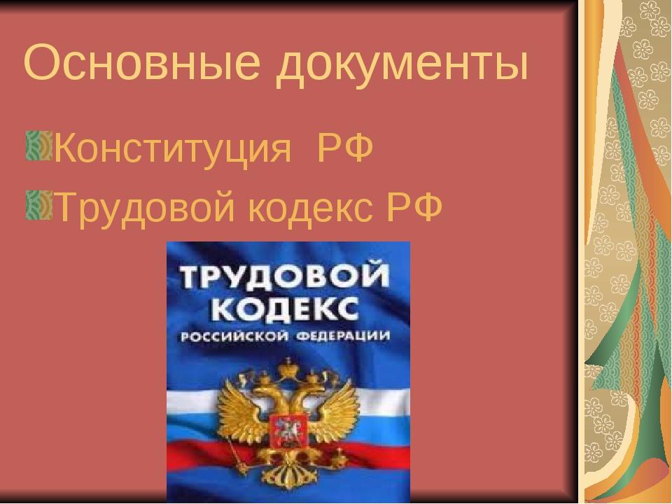 Основные документы Конституция РФ Трудовой кодекс РФ
