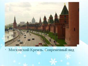Московский Кремль. Современный вид ОБРАЗЕЦ ЗАГОЛОВКА