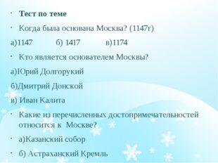 Тест по теме Когда была основана Москва? (1147г) а)1147 б) 1417 в)1174 Кто я