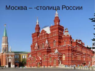 Москва – -столица России