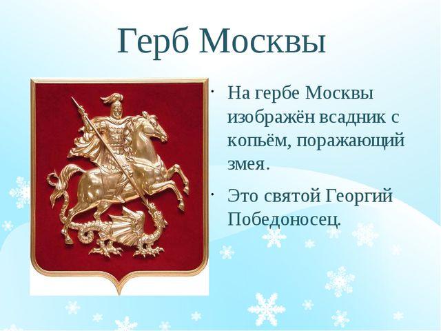 Герб Москвы На гербе Москвы изображён всадник с копьём, поражающий змея. Это...
