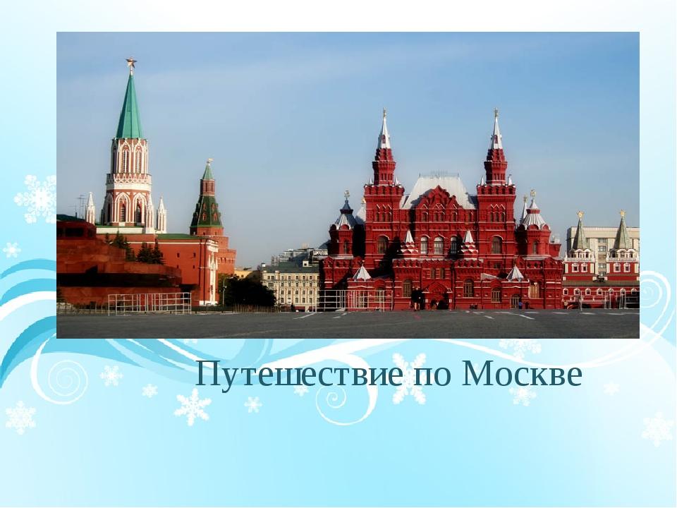 Путешествие по Москве ОБРАЗЕЦ ЗАГОЛОВКА