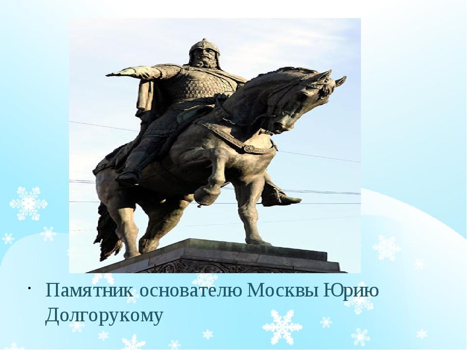 Памятник основателю Москвы Юрию Долгорукому ОБРАЗЕЦ ЗАГОЛОВКА