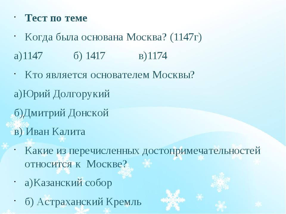 Тест по теме Когда была основана Москва? (1147г) а)1147 б) 1417 в)1174 Кто я...