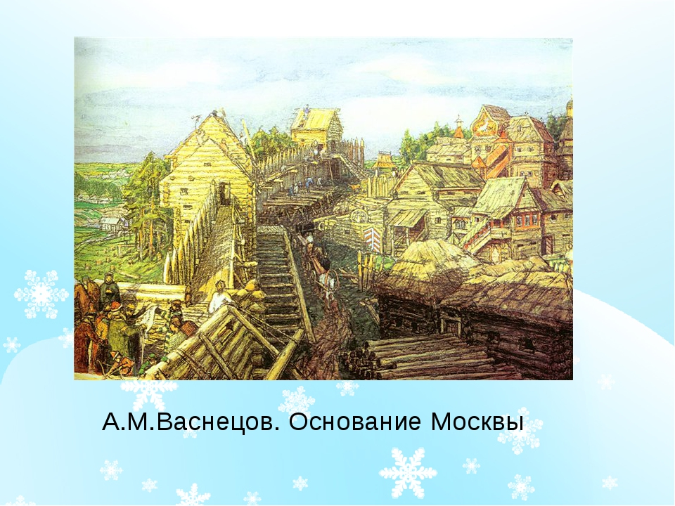 А.М.Васнецов. Основание Москвы