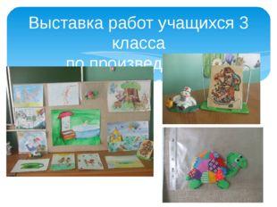 Выставка работ учащихся 3 класса по произведениям К.И.Чуковского