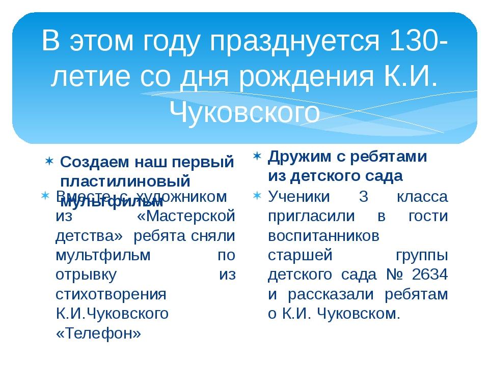 В этом году празднуется 130-летие со дня рождения К.И. Чуковского Создаем наш...