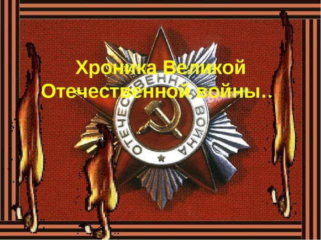 Хроника Великой Отечественной войны…