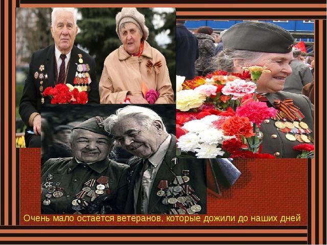 Очень мало остаётся ветеранов, которые дожили до наших дней.