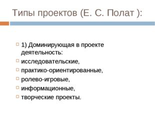 Типы проектов (Е. С. Полат ): 1) Доминирующая в проекте деятельность: исследо