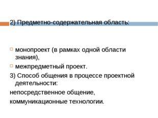 2) Предметно-содержательная область: монопроект (в рамках одной области знан