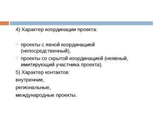4) Характер координации проекта: проекты с явной координацией (непосредствен