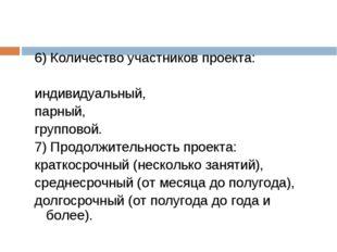 6) Количество участников проекта: индивидуальный, парный, групповой. 7) Прод