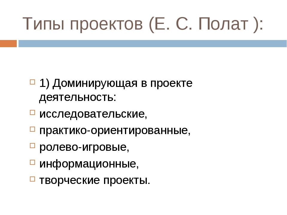Типы проектов (Е. С. Полат ): 1) Доминирующая в проекте деятельность: исследо...