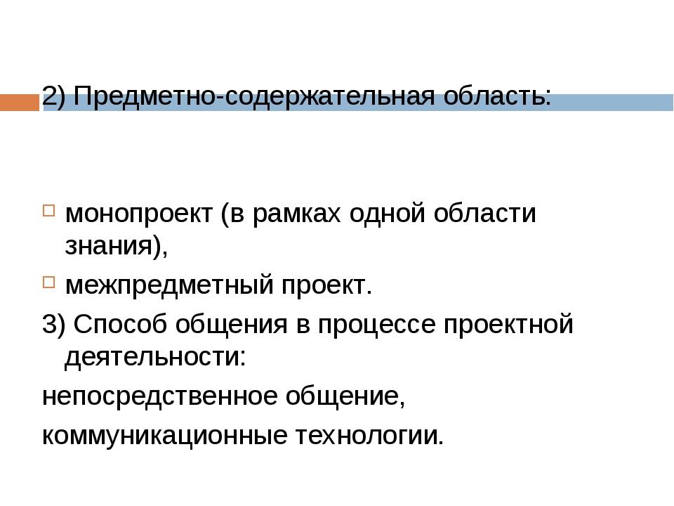 2) Предметно-содержательная область: монопроект (в рамках одной области знан...