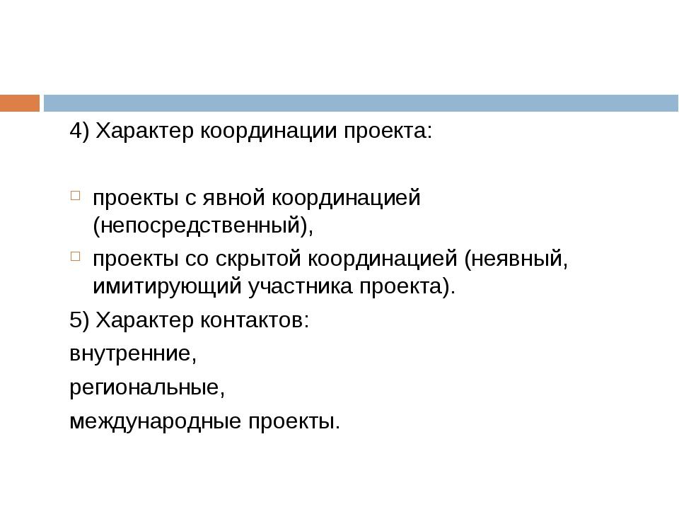 4) Характер координации проекта: проекты с явной координацией (непосредствен...