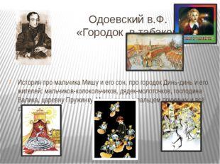 Одоевский в.Ф. «Городок в табакерке» История про мальчика Мишу и его сон, пр