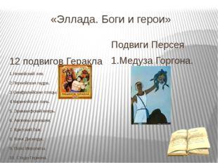 «Эллада. Боги и герои» 12 подвигов Геракла 1.Немейский лев. 2.Лернейская гидр