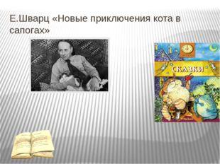 Е.Шварц «Новые приключения кота в сапогах»