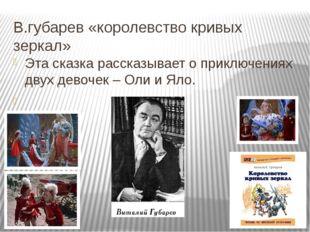 В.губарев «королевство кривых зеркал» Эта сказка рассказывает о приключениях