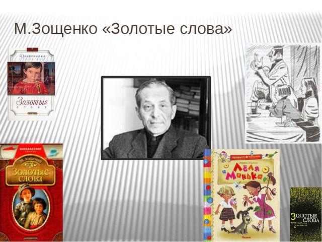 М.Зощенко «Золотые слова»