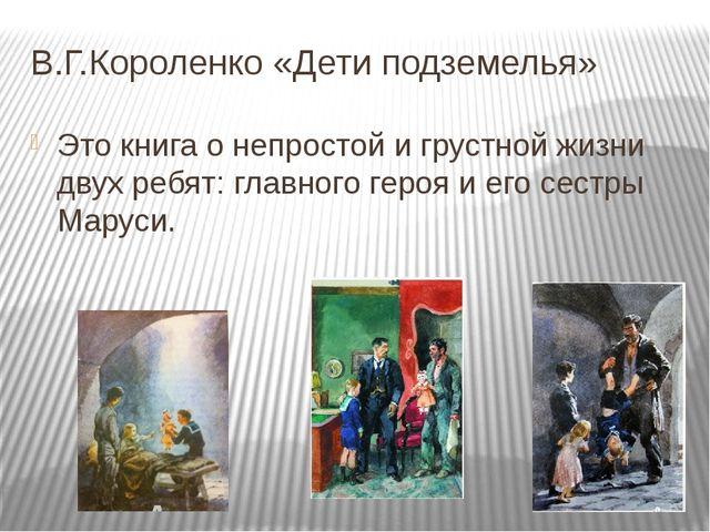 В.Г.Короленко «Дети подземелья» Это книга о непростой и грустной жизни двух р...