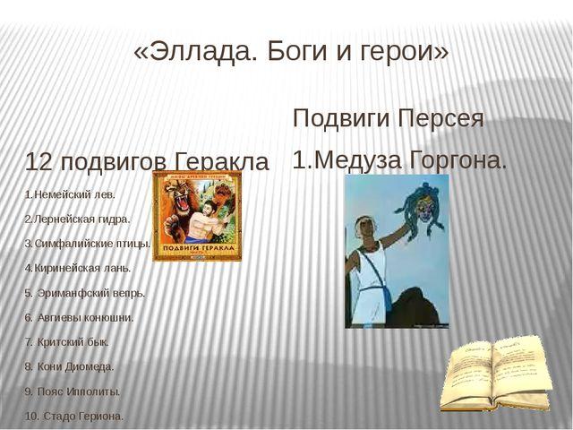 «Эллада. Боги и герои» 12 подвигов Геракла 1.Немейский лев. 2.Лернейская гидр...