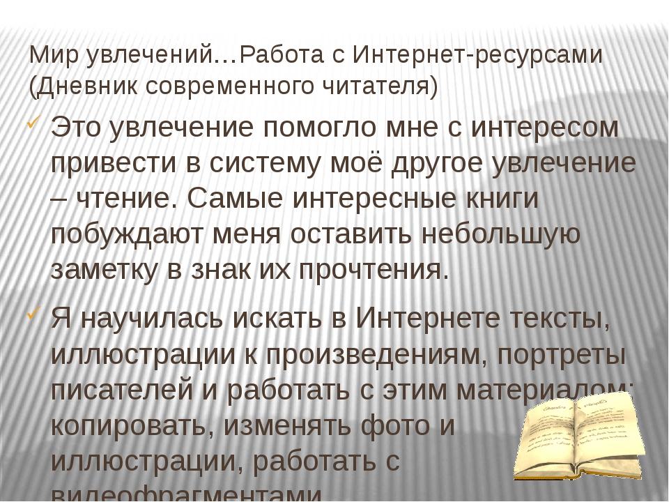 Мир увлечений…Работа с Интернет-ресурсами (Дневник современного читателя) Это...