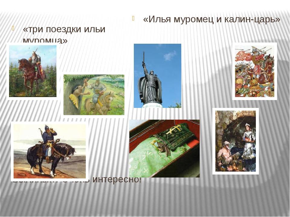 Былины… Очень интересно! «три поездки ильи муромца» «Илья муромец и калин-царь»