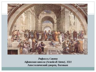 Рафаэль Санти Афинская школа (Scuola di Atene), 1511 Апостолический дворец, В
