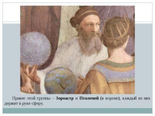 Правее этой группы – Зороастр и Птолемей (в короне), каждый из них держит в р