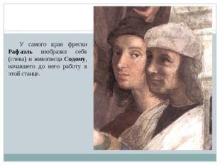 У самого края фрески Рафаэль изобразил себя (слева) и живописца Содому, начав