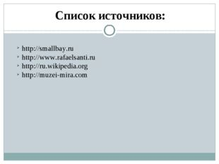 Список источников: http://smallbay.ru http://www.rafaelsanti.ru http://ru.wik