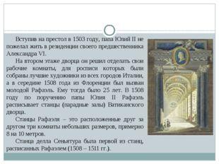 Вступив на престол в 1503 году, папа Юлий II не пожелал жить в резиденции сво