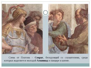 Слева от Платона – Сократ, беседующий со слушателями, среди которых выделяетс